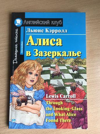 Книга на английском языке для начинающих и совершенствующихся