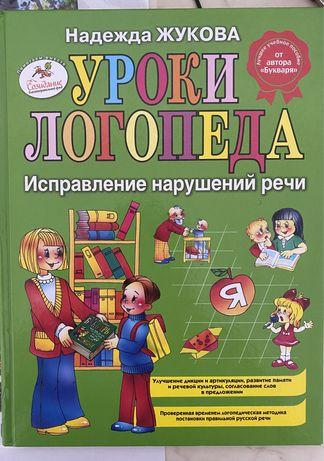Книга Жуковой Уроки Логопеда