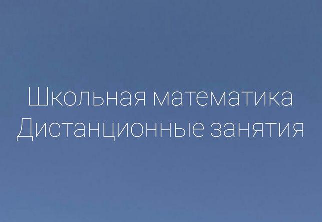 Репетитор по математике СОР, СОЧ, 5-11 класс