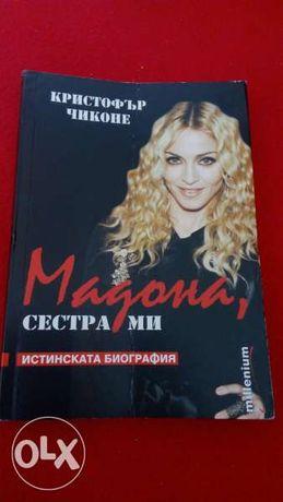 Мадона, сестра ми