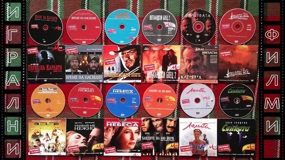 Лична колекция филми на DVD