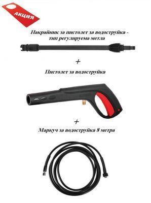 К-т за водоструйка - накрайник/ пистолет/ маркуч 8м