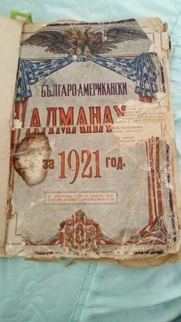 Антикварна Книга