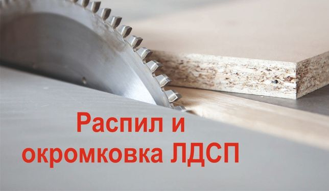 Распил Закатка ЛДСП Продажа ЛДСП
