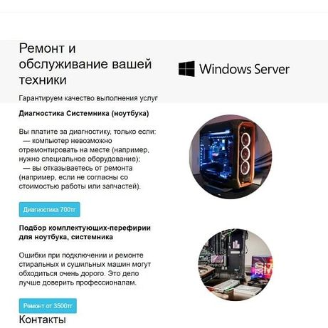 Обслуживание компьютеров по низким ценам