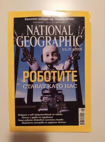 Списание - National Geographic