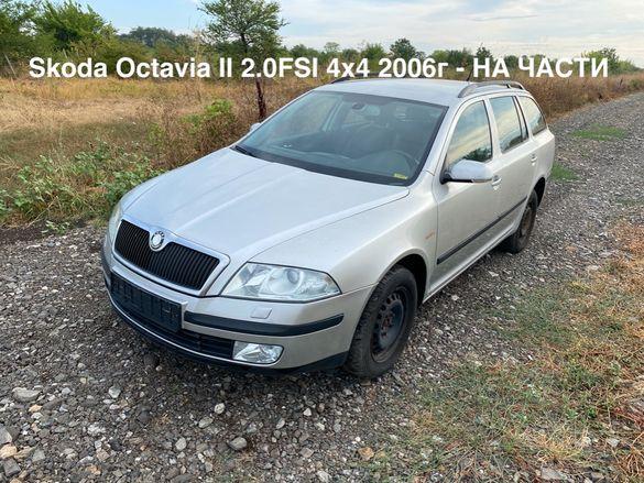 Skoda Octavia II 2.0FSi 4х4 150коня Ръчна кутия 6 На Части!