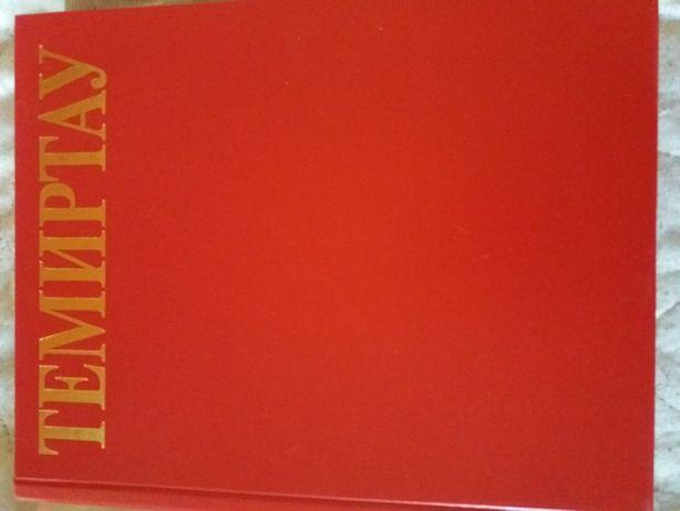 Продам книгу Темиртау