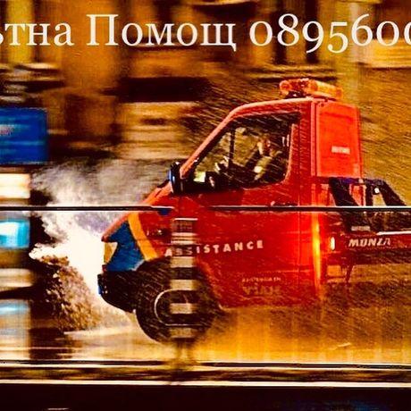 РЕПАТРАК / Пътна Помощ