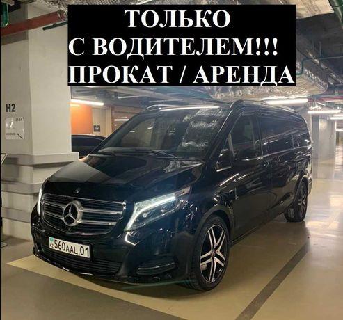 С ВОДИТЕЛЕМ! Аренда авто Прокат машины Mercedes Benz V минивэн виано