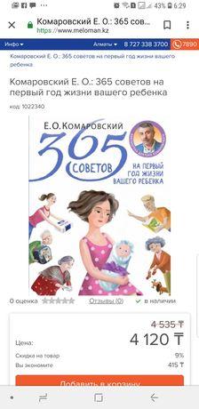 365 советов на первый год жизни книга