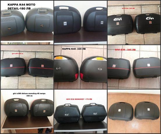 Куфар ,куфари,топ каси GIVI v35/Kappa k40 /kappa k44/Givi Maxia 1/2/4
