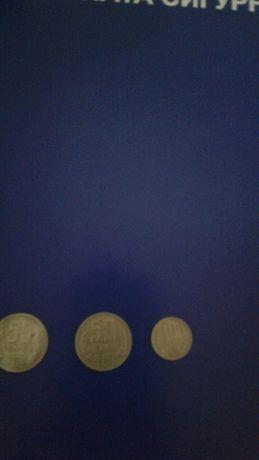 Уникални монети от Соца.