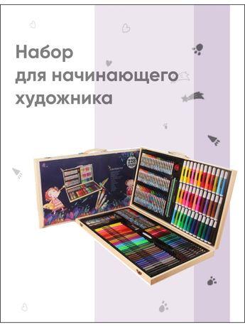 Набор для рисования, краски, набор для юного художника 228 предметов