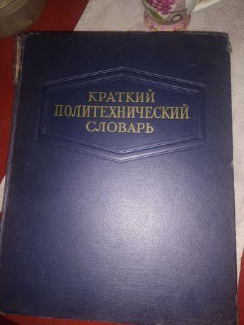 Краткий политехнический словарь. СССР 1955 год.