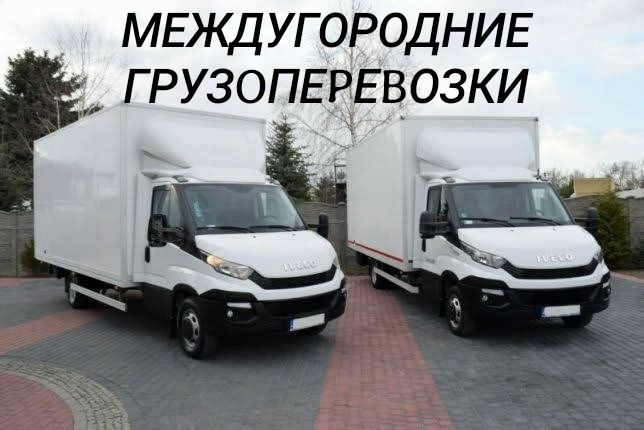 Газель АЛМАТЫ АСТАНА Доставка грузов Домашних вещей межгород грузчики