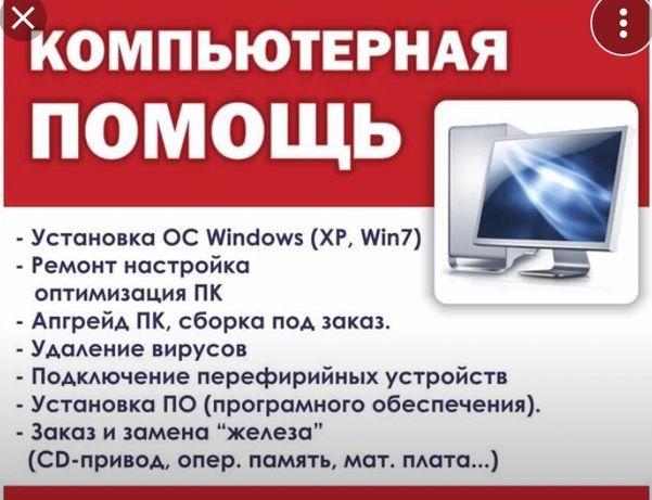 Программист Ремонт Компьютеров ноутбуков принтеров с выездом на дом