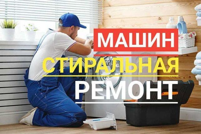 Ремонт Стиральных Машин В Алматы С Выездом Недорого