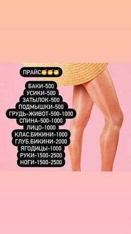 Женский Шугаринг