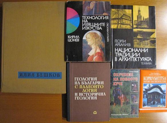 Справочници,Наръчници,Етнография,Пътеписи,Везба,Икони,Митологии