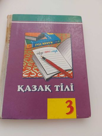 Қазақ тілі 3 сынып