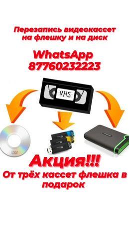 Перезапись видео кассет на флешку и на диск.