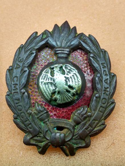 Царски пожарникарски нагръден знак, медал, орден.