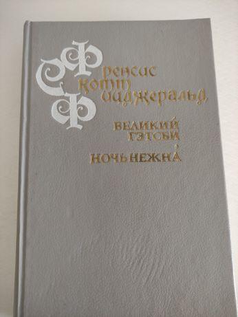 Книга Великий Гетсби.