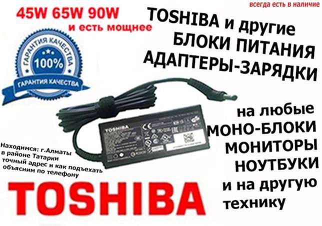 ТОШИБА и другие блоки питания-адаптеры на планшеты ноутбуки мониторы к