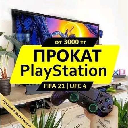 ПРОКАТ АРЕНДА приставки ПС4 Playstation 4 PS Sony Телевизор Телик ТВ