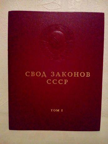 Свод законов СССР