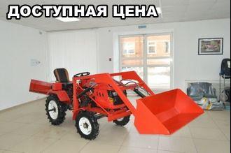 Трактор с погрузчиком Батыр. Минитрактор + подарок плуг и почвофреза!