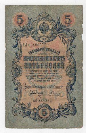 Bancnote Rusia - 5 Ruble 1909