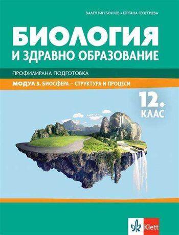 Биология и здравно образование за 12. клас - Модул 3: Биосфера