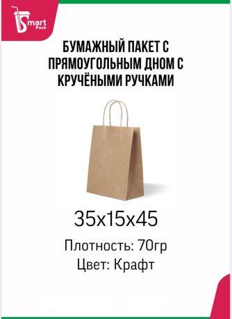 Крафт пакет 35х15х45