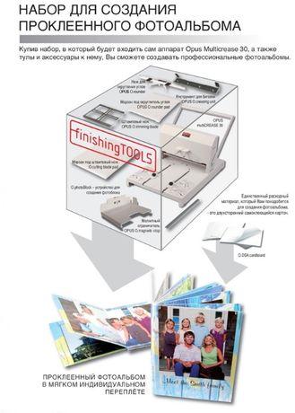 набор для создания проклеенного фотоальбома
