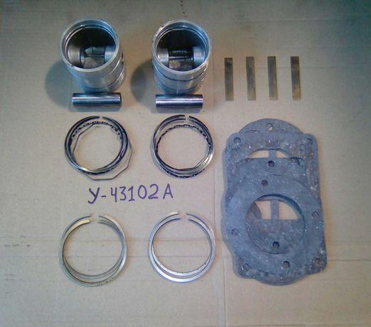 Для компрессора У-43102А ремкомплект.