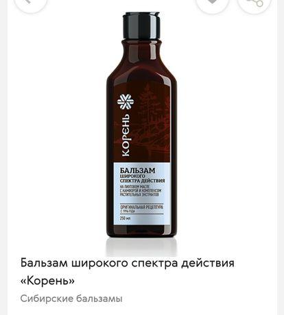Продам продукцию Сибирское здоровье Корень и Живокост