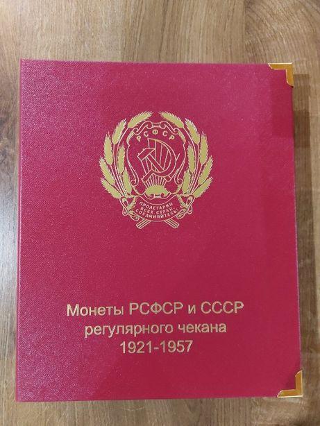 Монеты РСФСР и СССР регулярного чекана 1921-57, по номиналам. Альбом