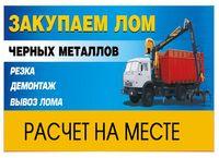 Прием метала Астана .Вывоз .демонтаж!