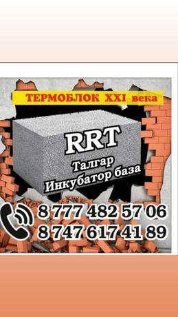 Полестерол бетонный блоки,есть в наличии и на заказ: 750т
