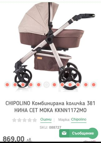 Комбинирана количка Chipolino Nina 3в1