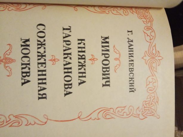 "Продам книгу Г. Данилевского "" Княжна Тараканова"", ""Сожженная Москва"""