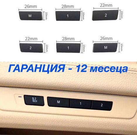 Bmw f10 f07 f01 f02 Бутон памет седалка копче капаче бмв ф10 ф01 ф07