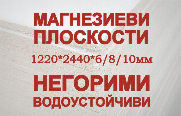 Магнезиеви Плоскости 122*244 см - Водоустойчиви и Негорими