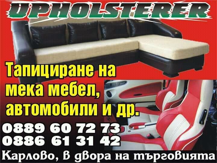Тапициране на волани,тавани,седалки и др. гр. Карлово - image 1