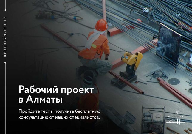 Узаконение перепланировки, переоборудования. Архитектор в Алматы.