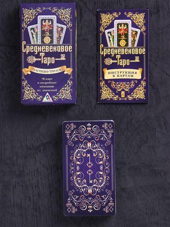 Средневековое Таро, карты новые, в упаковке