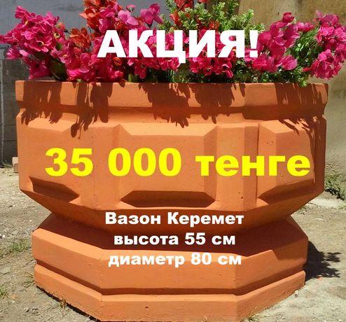 Уличные Вазоны Цветочницы Клумбы Горшки из бетона по 35 000 тенге
