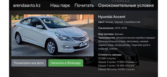 Аренда автомобиля без водителя/ Авто прокат Аренда авто/ Автопрокат